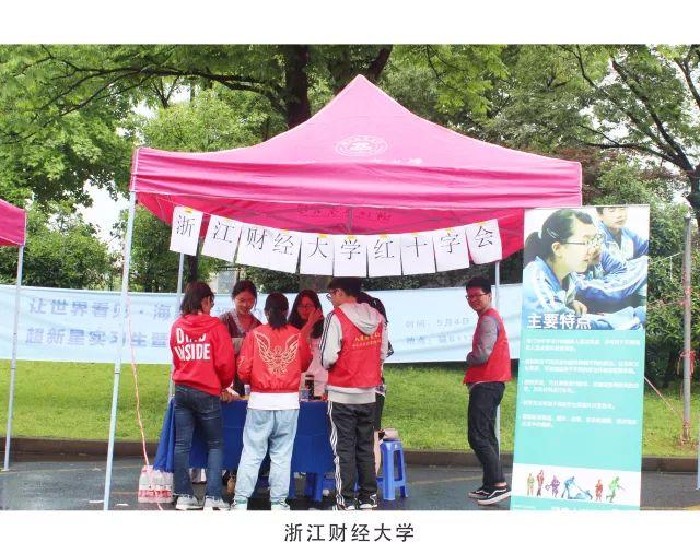 青春浙工大 | 纪念世界红十字日,用爱点亮青春!